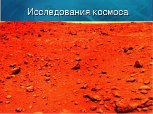 Исследования космоса