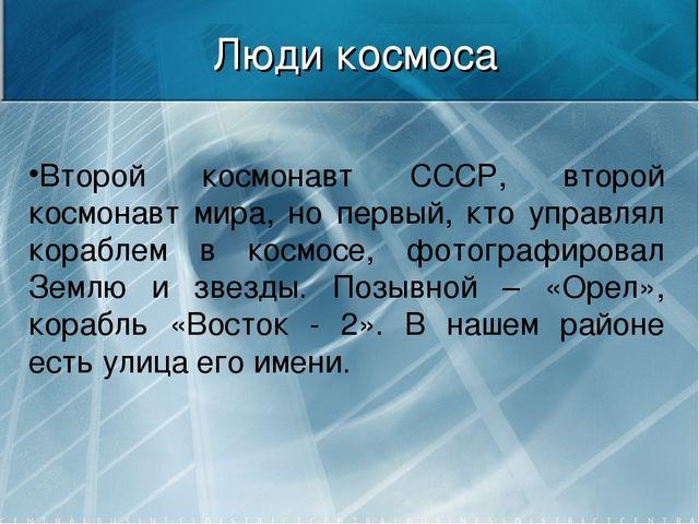 Люди космоса Второй космонавт СССР, второй космонавт мира, но первый, кто упр...