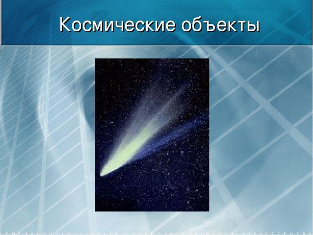 Космические объекты