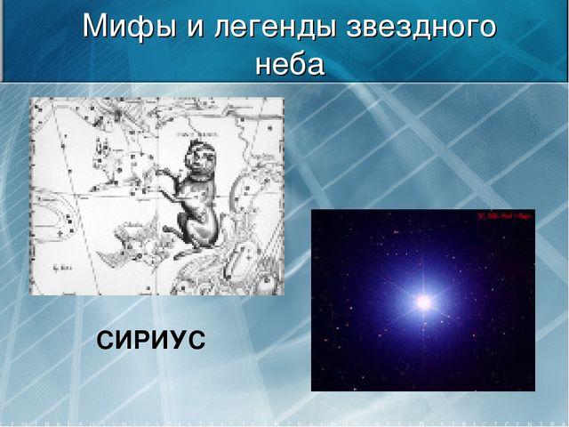 Мифы и легенды звездного неба СИРИУС