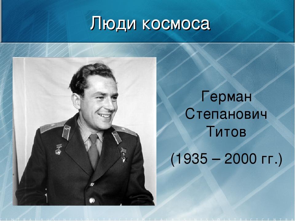 Люди космоса Герман Степанович Титов (1935 – 2000 гг.)
