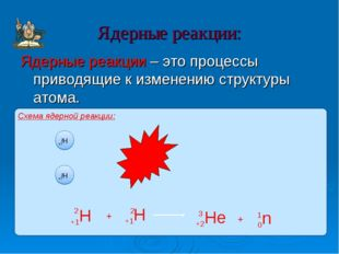 Ядерные реакции: Ядерные реакции – это процессы приводящие к изменению структ