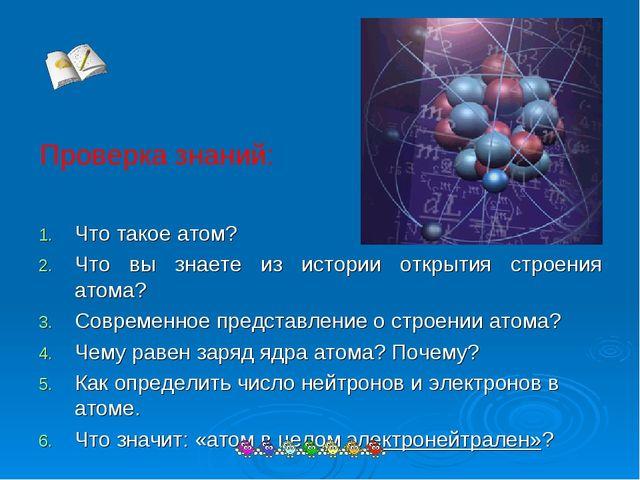 Что такое атом? Что вы знаете из истории открытия строения атома? Современно...