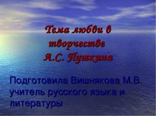 Подготовила Вишнякова М.В. учитель русского языка и литературы Тема любви в т