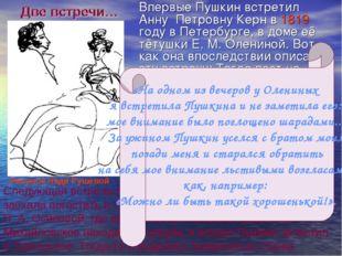 Впервые Пушкин встретил Анну Петровну Керн в 1819 году в Петербурге, в доме