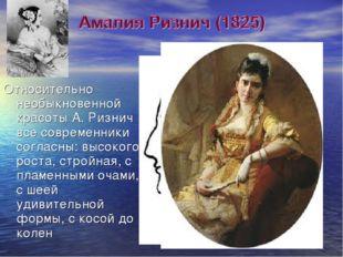 Относительно необыкновенной красоты А. Ризнич все современники согласны: высо