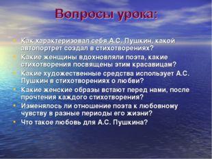 Как характеризовал себя А.С. Пушкин, какой автопортрет создал в стихотворения