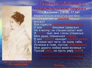 «Желание» (1816), 17 лет Медлительно влекутся дни мои, И каждый миг в унылом