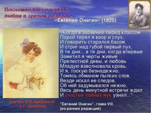 «Евгений Онегин» (1820)  «Когда в забвении перед классом Порой терял я взор