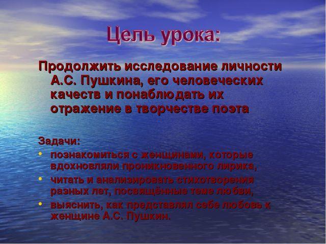 Продолжить исследование личности А.С. Пушкина, его человеческих качеств и пон...