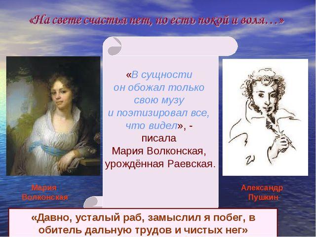 «В сущности он обожал только свою музу и поэтизировал все, что видел», - писа...