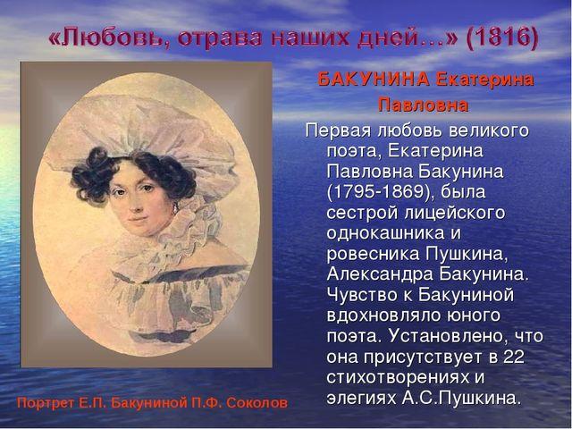 БАКУНИНА Екатерина Павловна Первая любовь великого поэта, Екатерина Павловна...