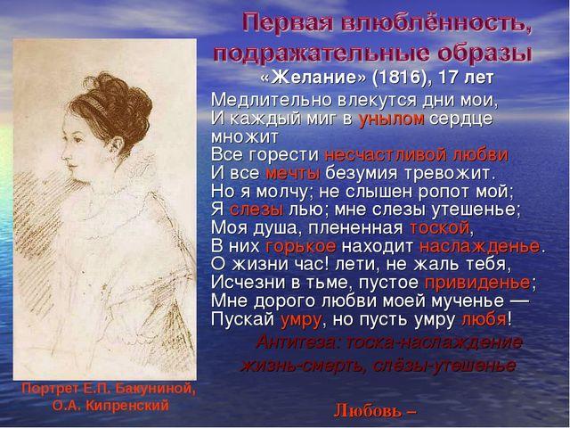 «Желание» (1816), 17 лет Медлительно влекутся дни мои, И каждый миг в унылом...