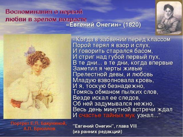 «Евгений Онегин» (1820)  «Когда в забвении перед классом Порой терял я взор...