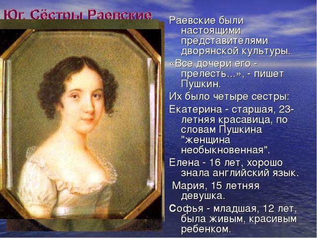 Раевские были настоящими представителями дворянской культуры. «Все дочери его...