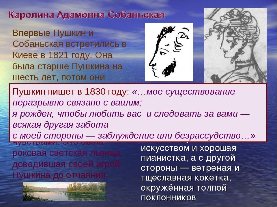 Собаньская была, кажется, соткана из противоречий: с одной стороны — изящная,...