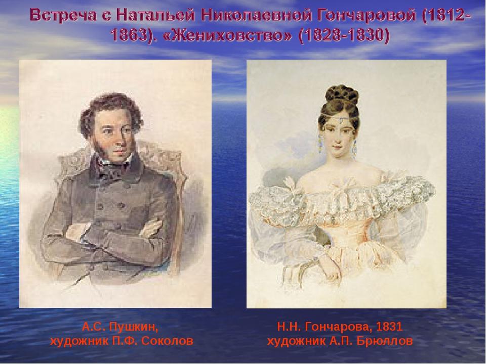 Н.Н. Гончарова, 1831 художник А.П. Брюллов А.С. Пушкин, художник П.Ф. Соколов