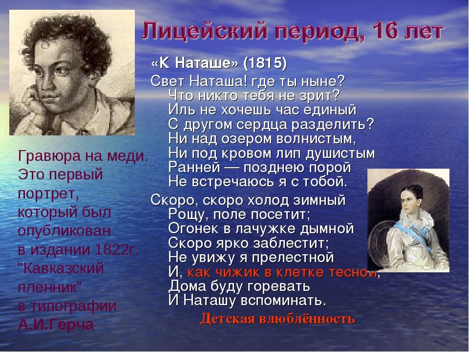 «К Наташе» (1815) Свет Наташа! где ты ныне? Что никто тебя не зрит? Иль не хо...