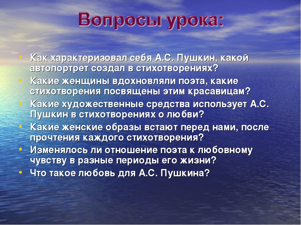 Как характеризовал себя А.С. Пушкин, какой автопортрет создал в стихотворения...