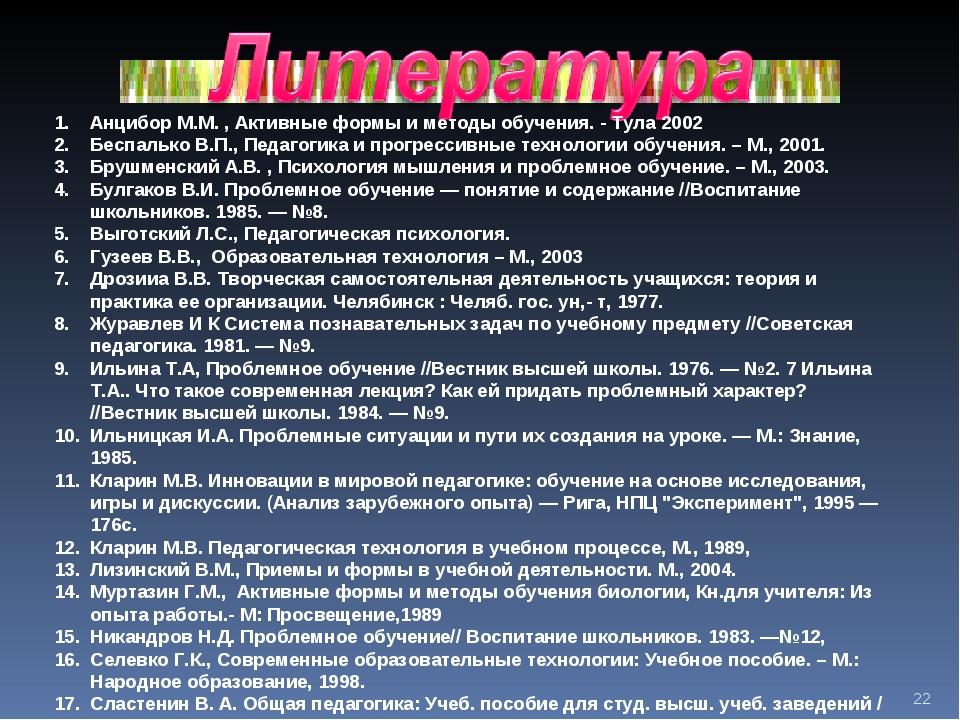 * Анцибор М.М. , Активные формы и методы обучения. - Тула 2002 Беспалько В.П....