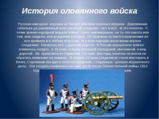 История оловянного войска Русская народная игрушка не балует обилием военных