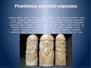Рождение русской игрушки Давным-давно, много столетий назад, когда в небе гре