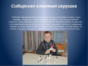Сибирская глиняная игрушка Пожалуй, самыми распространенными в народе изделия
