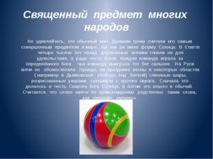 Священный предмет многих народов Не удивляйтесь, это обычный мяч. Древние гре