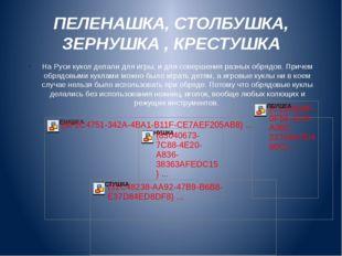 ПЕЛЕНАШКА, СТОЛБУШКА, ЗЕРНУШКА , КРЕСТУШКА На Руси кукол делали для игры, и д