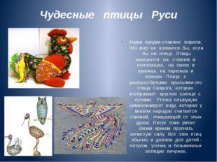Чудесные птицы Руси Наши предки-славяне верили, что мир не появился бы, если