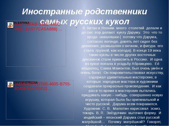 Иностранные родственники самых русских кукол В Китае и Японии много столетий...