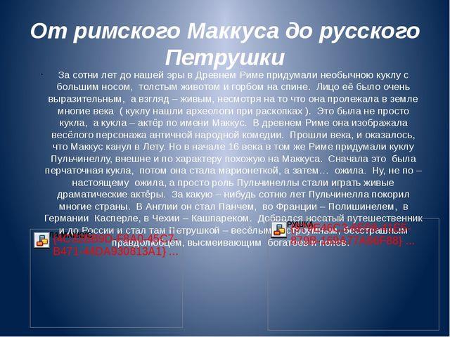 От римского Маккуса до русского Петрушки За сотни лет до нашей эры в Древнем...