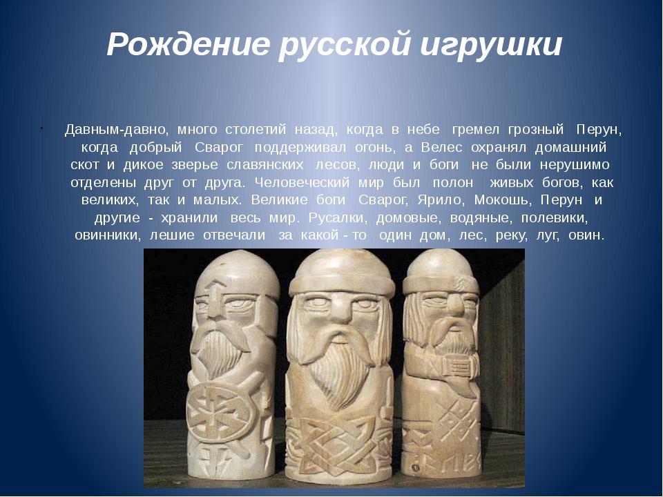 Рождение русской игрушки Давным-давно, много столетий назад, когда в небе гре...