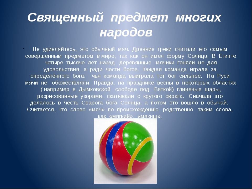 Священный предмет многих народов Не удивляйтесь, это обычный мяч. Древние гре...