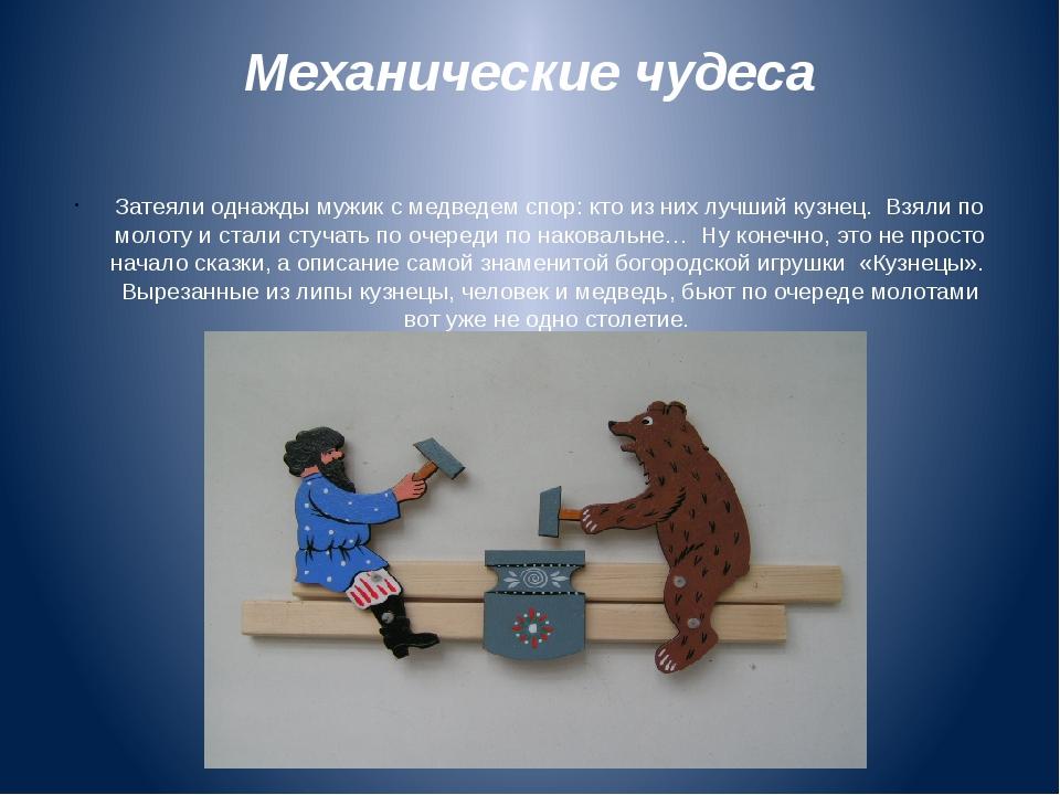 Механические чудеса Затеяли однажды мужик с медведем спор: кто из них лучший...