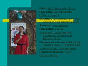 Район Бай - Тайгинский с.Тээли Образовательное учреждение ГБПОУ с.Тээли РТ До