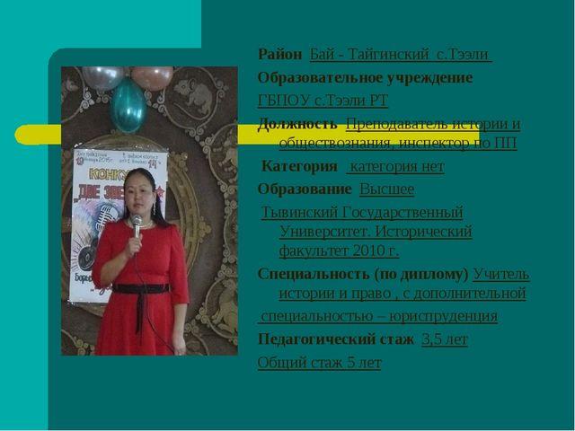 Район Бай - Тайгинский с.Тээли Образовательное учреждение ГБПОУ с.Тээли РТ До...