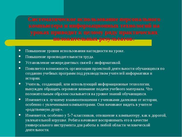 Систематическое использование персонального компьютера и информационных техно...