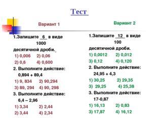 Тест Вариант 1 1.Запишите 6 в виде 1000 десятичной дроби. 1) 0,006 2) 0,06 2)