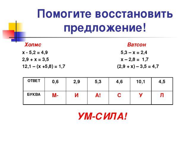 Помогите восстановить предложение! Холмс Ватсон х - 5,2 = 4,9 5,3 – х = 2,4 2...