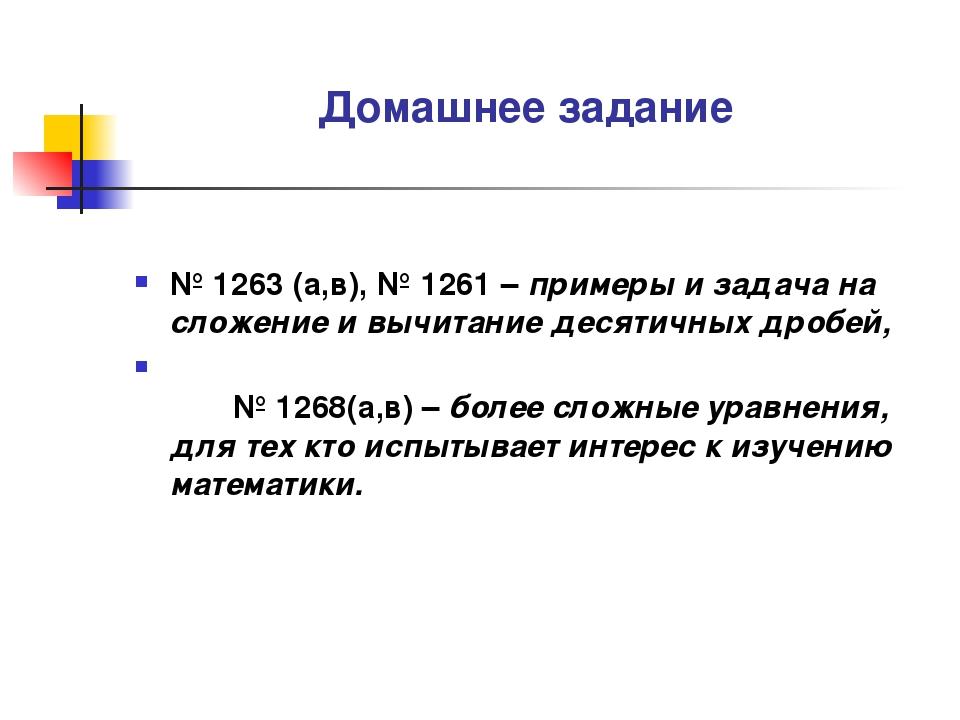 Домашнее задание № 1263 (а,в), № 1261 – примеры и задача на сложение и вычита...
