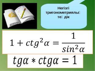 Мысал (Cos²α*tg²α+sin²α*ctg²α)+ctg²α= = cos²α* +sin²α* + (sin²α+cos²α)+ ctg²α