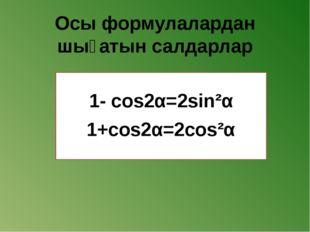 ctgα tgα sinα cosα Келтіру формулалары (π±α) ауыспайды ( ±α) немесе ( ±α) sin