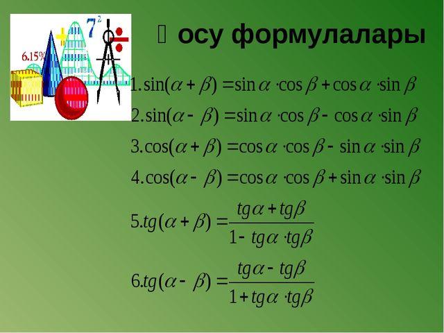 Қос бұрыштың формуласы sin2α=2sinαcosα sin(α+α)=sinαcosα+ sinαcosα