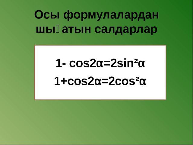 ctgα tgα sinα cosα Келтіру формулалары (π±α) ауыспайды ( ±α) немесе ( ±α) sin...