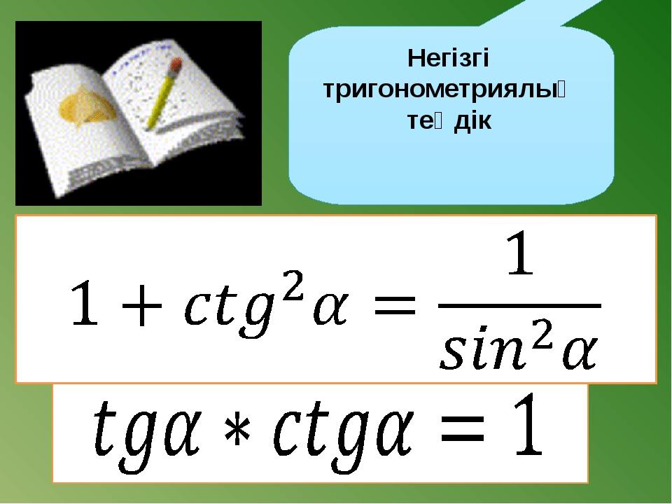 Мысал (Cos²α*tg²α+sin²α*ctg²α)+ctg²α= = cos²α* +sin²α* + (sin²α+cos²α)+ ctg²α...