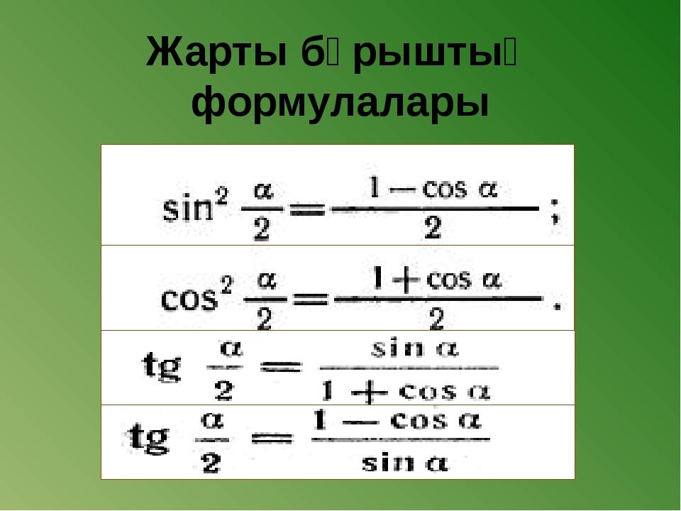 Осы формулалардан шығатын салдарлар 1- cos2α=2sin²α 1+cos2α=2cos²α