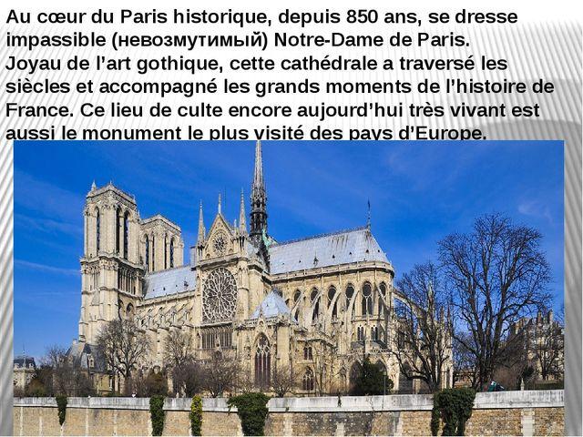 Au cœur du Paris historique, depuis 850 ans, se dresse impassible (невозмутим...