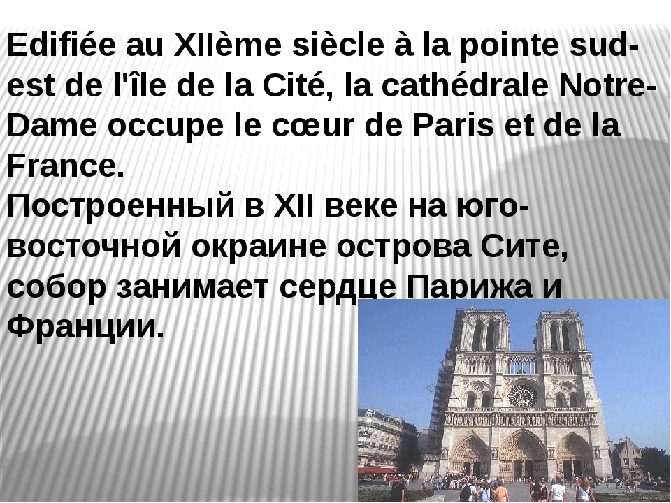Edifiée au XIIème siècle à la pointe sud-est de l'île de la Cité, la cathédra...