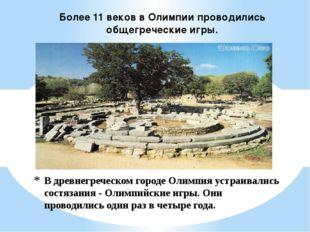 В древнегреческом городе Олимпия устраивались состязания - Олимпийские игры.